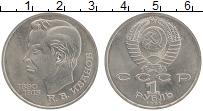 Изображение Монеты СССР 1 рубль 1991 Медно-никель XF 100 лет со дня рожде