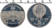 Изображение Монеты СССР 5 рублей 1990 Медно-никель Proof- Большой дворец в Пет