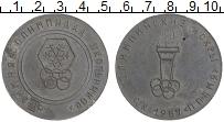 Изображение Монеты СССР Медаль 1967 Цинк XF 3 зимняя олимпиада ш