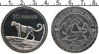 Продать Монеты Южная Осетия 50 рублей 2013