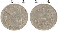Изображение Монеты Россия 2 рубля 2000 Медно-никель XF Города герои Тула