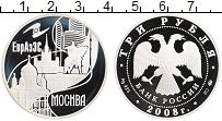 Изображение Монеты Россия 3 рубля 2008 Серебро Proof Евразэс Москва