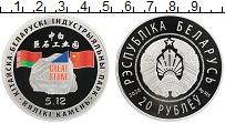 Изображение Монеты Беларусь 20 рублей 2020 Серебро Proof Китайско-Белорусский
