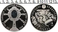 Изображение Монеты Беларусь 1 рубль 2020 Медно-никель Proof