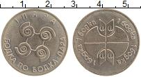 Изображение Монеты Сербия Жетон 0 Медно-никель XF