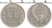Продать Монеты  20 копеек 1955 Медно-никель
