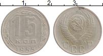 Изображение Монеты СССР 15 копеек 1955 Медно-никель XF