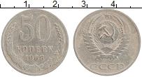 Изображение Монеты СССР 50 копеек 1968 Медно-никель XF-