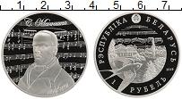 Изображение Монеты Беларусь 1 рубль 2019 Медно-никель Proof 200 лет со дня рожде