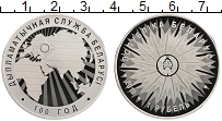 Изображение Монеты Беларусь 1 рубль 2019 Медно-никель Proof 100 лет Дипломатичес