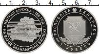 Изображение Монеты Беларусь 1 рубль 2020 Медно-никель Proof 100 лет Таможенной с
