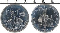 Изображение Монеты Россия 3 рубля 1992 Медно-никель UNC Победа демократическ