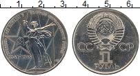 Изображение Монеты СССР 1 рубль 1975 Медно-никель UNC- 30 лет Победы