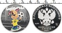 Изображение Монеты Россия 3 рубля 2020 Серебро Proof Российская (советска