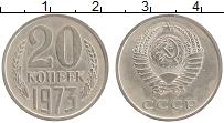 Продать Монеты  20 копеек 1973 Медно-никель