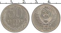 Продать Монеты  50 копеек 1971 Медно-никель