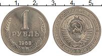 Продать Монеты  1 рубль 1968 Медно-никель
