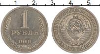 Продать Монеты  1 рубль 1969 Медно-никель
