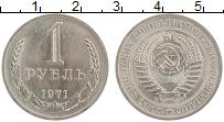 Продать Монеты  1 рубль 1971 Медно-никель