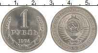 Продать Монеты  1 рубль 1974 Медно-никель