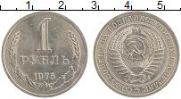 Продать Монеты  1 рубль 1975 Медно-никель