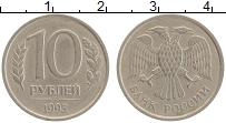 Изображение Монеты Россия 10 рублей 1993 Медно-никель XF ММД НЕМАГНИТ