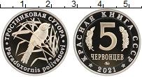 Продать Монеты Россия 5 червонцев 2021 Биметалл