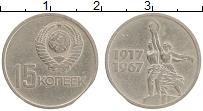 Изображение Монеты СССР 15 копеек 1967 Медно-никель XF- 50 лет Советской вла