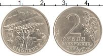 Изображение Монеты Россия 2 рубля 2000 Медно-никель UNC- Города герои Смоленс
