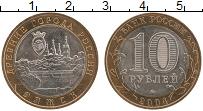 Изображение Монеты Россия 10 рублей 2004 Биметалл UNC- Ряжск. ММД