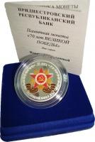 Изображение Подарочные монеты Приднестровье 5 рублей 2015 Серебро Proof