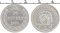 Продать Монеты  20 копеек 1922 Серебро