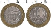 Изображение Монеты Россия 10 рублей 2001 Биметалл XF 40 лет полёта Ю.Гага