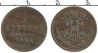 Изображение Монеты 1894 – 1917 Николай II 1/2 копейки 1896 Медь XF СПБ Вензель