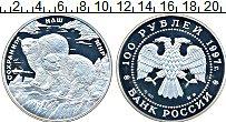 Изображение Монеты Россия 100 рублей 1997 Серебро Proof- Сохраним наш мир. Бе