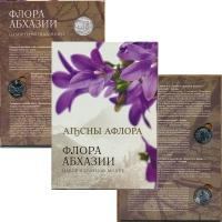 Изображение Подарочные монеты Абхазия Флора Абхазии 2020 Медно-никель UNC В набор Флора Абхази