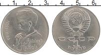 Изображение Монеты СССР 1 рубль 1991 Медно-никель XF Алишер Навои