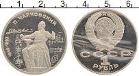 Изображение Монеты СССР 1 рубль 1990 Медно-никель Proof Чайковский, родная з