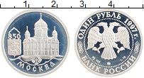 Изображение Монеты Россия 1 рубль 1997 Серебро Proof 850 лет Основания Мо