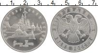 Изображение Монеты Россия 5 рублей 1993 Медно-никель UNC- Троице-Сергиева лавр