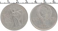 Изображение Монеты СССР 1 рубль 1975 Медно-никель XF 30 лет Победы в ВОВ