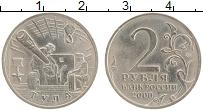 Изображение Монеты Россия 2 рубля 2000 Медно-никель XF Гороа герои Тула