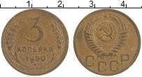 Изображение Монеты СССР 3 копейки 1950 Латунь XF