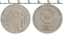 Изображение Монеты СССР 1 рубль 1967 Медно-никель VF 50 лет Советской вла