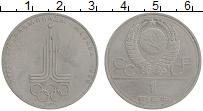 Изображение Монеты СССР 1 рубль 1977 Медно-никель VF XXII Летние олимпийс