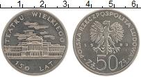 Изображение Монеты Польша 50 злотых 1983 Медно-никель UNC- 150 лет Большого теа
