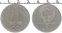 Изображение Монеты СССР 1 рубль 1977 Медно-никель XF XXII Летние олимпийс