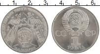 Изображение Монеты СССР 1 рубль 1981 Медно-никель UNC- 20 лет первого полет