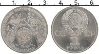 Изображение Монеты СССР 1 рубль 1981 Медно-никель UNC- 20 лет полёта Ю.Гага