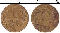 Изображение Монеты СССР 1 копейка 1927 Латунь VF